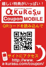 秋田のフリーペーパー エークラス クーポン携帯サイト